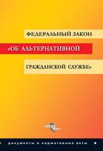 """Федеральный закон """"Об альтернативной гражданской службе"""". По состоянию на 15.09.04"""