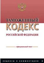 Таможенный кодекс РФ по состоянию на 01.09.2004