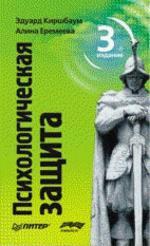 Психологическая защита. 3-е издание