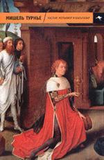 Каспар, Мельхиор и Бальтазар. Роман