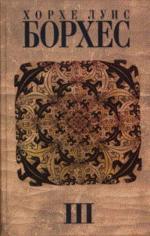 Собрание сочинений в 4 томах. Том 3. Произведения 1970-1979 годов