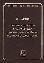 Основания уголовного судопроизводства с применением к российскому уголовному судопроизводству