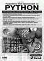 Разработка Web-приложений на Pyhton