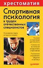 Спортивная психология в трудах отечественных специалистов. Хрестоматия