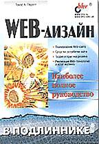 Web-дизайн. В подлиннике