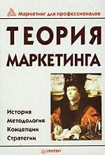 Теория маркетинга. История, методология, концепции, стратегии