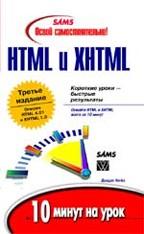 10 минут на урок HTML и XHTML