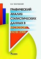 Графический анализ статистических данных в Microsoft Excel 2000