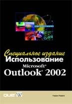 Использование Microsoft Outlook 2002. Специальное издание