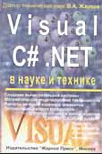 Visual C# .NET в науке и технике