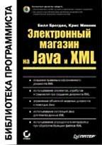 Электронный магазин на Java и XML. Библиотека программиста (+CD)