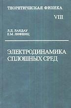 Теоретическая физика: Учебное пособие в 10 т. Т.8: Электродинамика сплошных сред