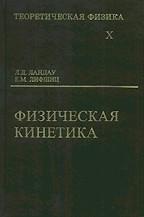 Теоретическая физика (в 10-и томах). Том 10. Физическая кинетика