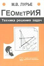 Геометрия. Техника решения задач (2-е издание)