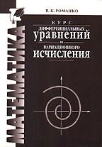 Скачать Курс дифференциальных уравнений и вариационного исчисления, 2-е издание бесплатно В. Романко