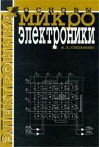 Основы микроэлектроники. 2-е издание