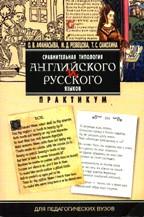 Сравнительная типология английского и русского языков. Практикум