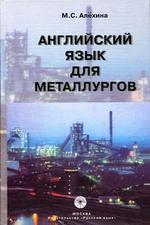 Английский язык для металлургов