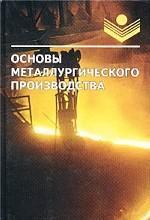Основы металлургического производства