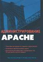 Администрирование Apache