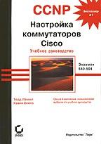 CCNP: Настройка коммутаторов CISCO. Экзамен 640-504