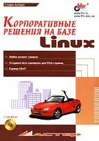 Корпоративные решения на базе Linux (+CD)