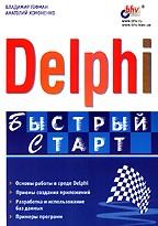 Delphi: экспресс-курс