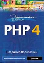 Эффективная работа: PHP 4
