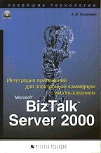 Интеграция приложений для электронной коммерции с использованием Microsoft BizTalk Server 2000. Новейшие технологии (+ CD)