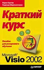 Microsoft Visio 2002: краткий курс