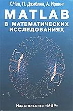 MATLAB в математических исследованиях