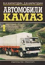 Автомобили КАМАЗ. Устройство, техническое обслуживание, ремонт