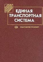 Единая транспортная система: учебник