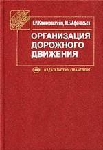 Организация дорожного движения. Учебник