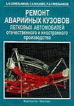 Ремонт аварийных кузовов легковых автомобилей отечественного и иностранного производства