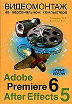 Видеомонтаж на ПК. Adobe Premiere 6 & Adobe After Effects 5
