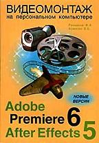 Видеомонтаж на ПК. Adobe Premiere 6 & Adobe After Effects 5