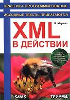 XML в действии (+CD)