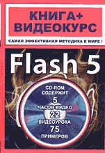 Самоучитель Macromedia Flash 5 (+ CD-ROM)