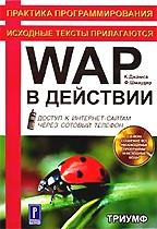 WAP в действии. Доступ к Интернет-сайтам через сотовый телефон (+CD)