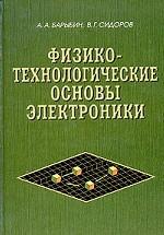 Физико-технологические основы электроники
