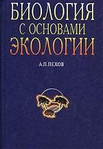 Биология с основами экологии: Учебник. 7-е изд