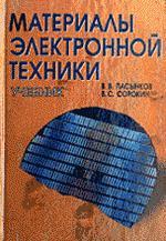 Материалы электронной техники: Учебник. 6-е изд