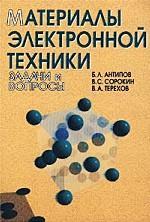 Материалы электронной техники. Задачи и вопросы. 3-е изд