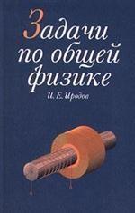 Задачи по общей физике: Уч.пособие, 14-е изд., стер