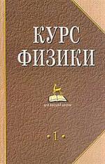 Курс физики: Учебник. В 2-х томах. Т.2. 6-е изд