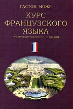 Курс французского языка Т.4. 5-е изд