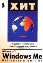 Как установить, настроить и использовать MS Windows Me Millennium Edition