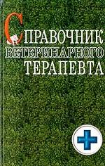 Справочник ветеринарного терапевта: Учебное пособие. 5-е изд.