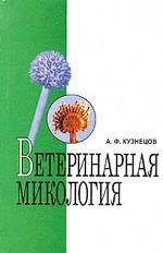 Ветеринарная микология